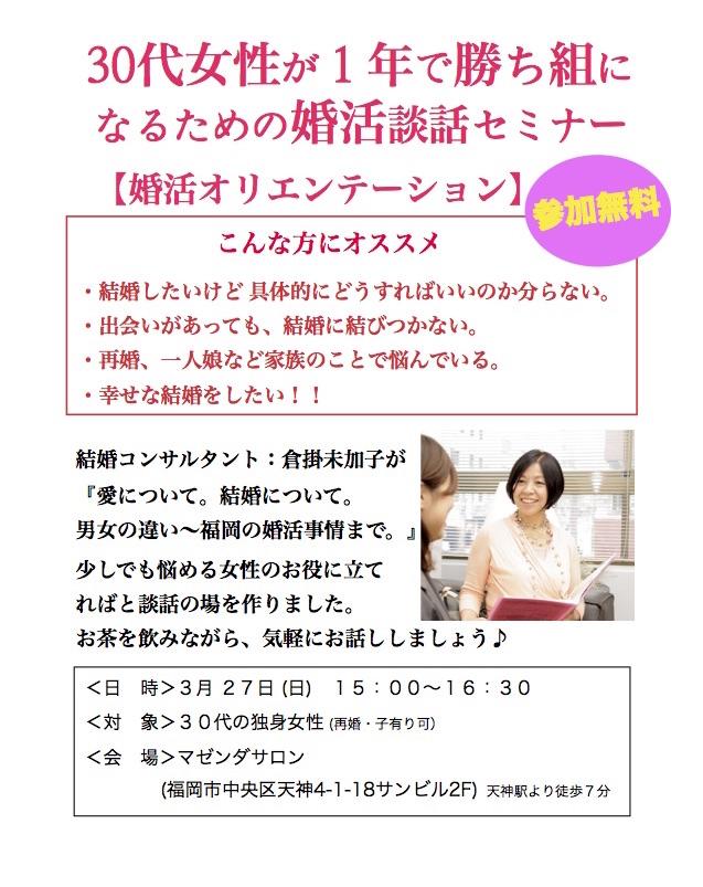 3/27婚活セミナー のコピー