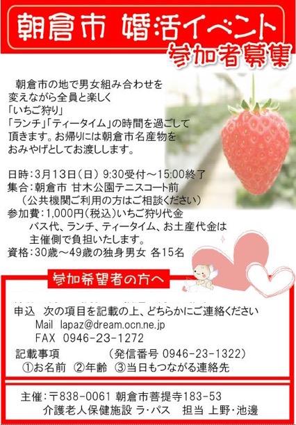 朝倉 婚活イベント