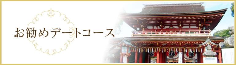 九州・福岡のおすすめデートコース
