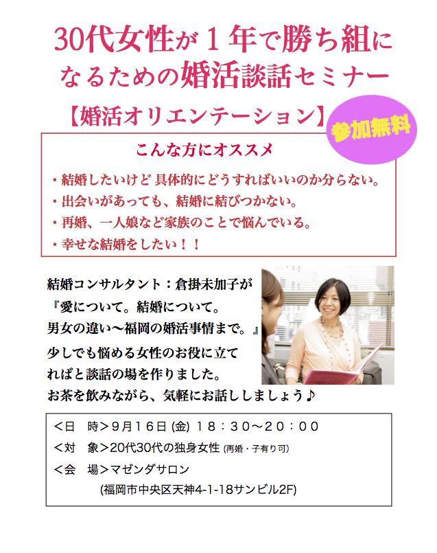 9/16婚活オリエンテーション