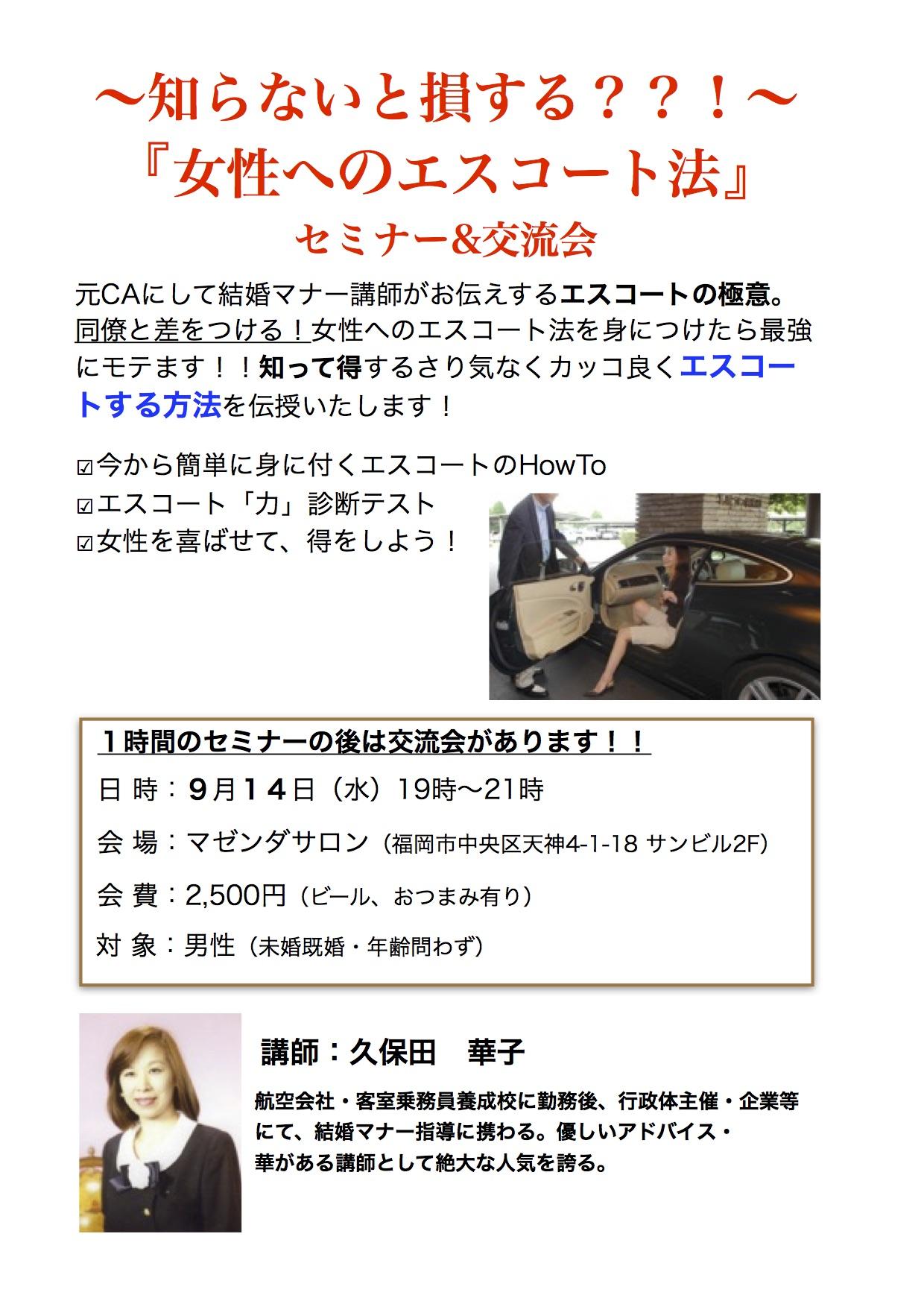 2016.9.14男のエスコートセミナー交流会