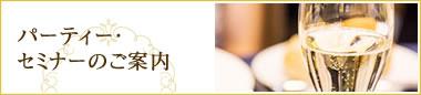 【最新】福岡の婚活パーティー・セミナー|20代30代40代50代と年代別に天神・博多・大名・久留米で開催