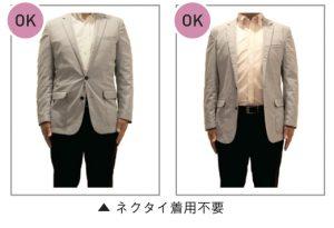 この画像には alt 属性が指定されておらず、ファイル名は クールビズ期間のお見合い時の服装について(会員様向け)-300x205.jpg です