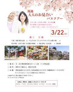 福岡博多発の婚活バスツアー40代後半以上50代中心が対象!筑後大人のお見合いバスツアー♪