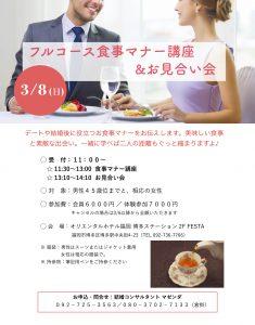 福岡博多で婚活!30代40代が対象『フルコース食事マナー講座とお見合い会』