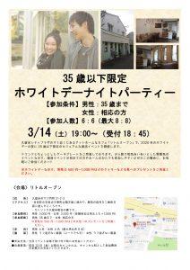 福岡久留米で婚活!20代〜30代前半までの出会い