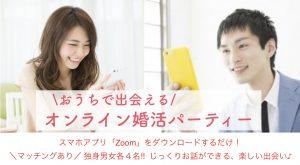 オンライン婚活パーティー福岡(ZOOM)