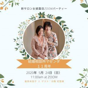 白駒 妃登美さんをゲストにZOOMにてマゼンダ新サロンお披露目パーティーをします。どなたでも参加可能です♪