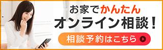 福岡結婚相談所マゼンダのオンライン相談はこちら|自宅で簡単婚活相談
