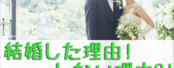 なぜ結婚するのか?しないのか?今結婚したほうがいい理由とは?福岡の結婚相談所マゼンダ