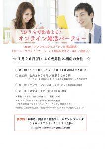 オンライン婚活パーティー福岡30代40代対象で、7月26日に開催!