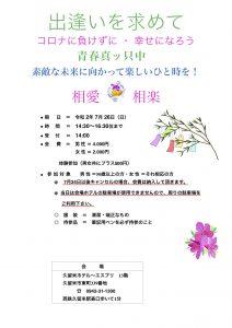 福岡県久留米市で婚活パーティーを開催します40代後半〜50代が対象です