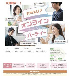 オンライン婚活パーティ福岡結婚相談所