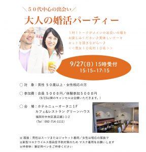 福岡薬院にて40代後半から50代中心の婚活パーティーを開催