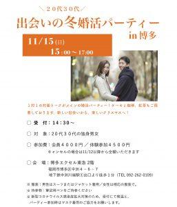 福岡博多で婚活パーティー20代30代独身男女対象ー結婚相談所主催