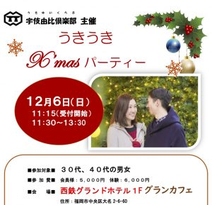 福岡大名で開催!クリスマス婚活パーティーにぜひお越しください。30代後半〜40代までが対象となります|結婚相談所マゼンダ主催