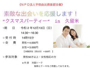 福岡久留米で50代中心の婚活パーティーを開催