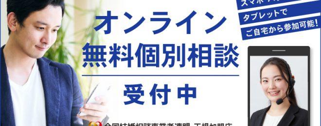 オンラインで婚活相談と入会が可能になりました。ZOOMを使って婚活サポート|福岡結婚相談所マゼンダ