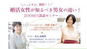 女性限定婚活セミナーをZOOMで開催!結婚したい女性が知るべき男女の違い