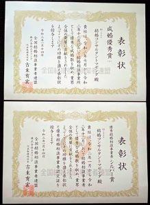 成婚優秀賞をいただきました。福岡で成婚率の高い結婚相談所マゼンダ