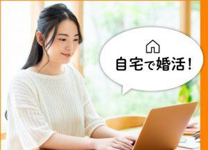 福岡の結婚相談所主催のオンライン婚活パーティーに参加しませんか