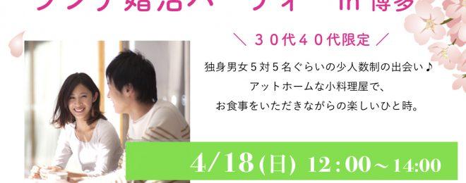 最新婚活パーティー情報in福岡|2021年春