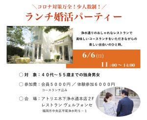 福岡40代〜50代前半の独身男女が対象のランチ婚活パーティーを開催します。結婚に前向きな方は是非ご参加ください