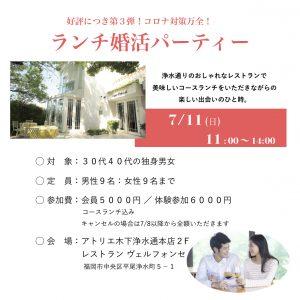 福岡30代40代独身男女の出会い!ランチ婚活パーティーを開催します