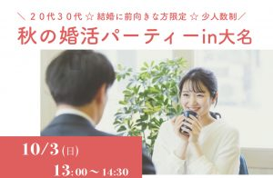 福岡 婚活パーティー20代30代中心で結婚に前向きな独身男女限定の出会いになります。開催は2021年10月3日13時参加費2500円