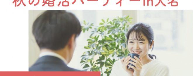 福岡|婚活パーティー20代30代中心で結婚に前向きな独身男女限定の出会いになります。開催は2021年10月3日13時参加費2500円