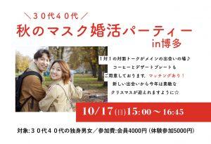 30代40代出会いは福岡博多で婚活パーティーを開催します!結婚に前向きな独身男女の参加をお待ちしております。